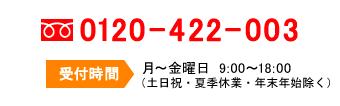 電話でのお問い合わせ:0120-422-003/受付時間:月~金曜日 9:00~18:00