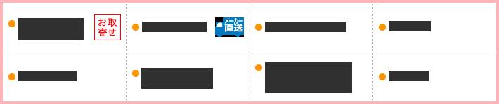 お取り寄せ商品(受発注品)、メーカー直送品、パソコン・周辺機器、プリンター、パソコンソフト、オーダーメイド品(名入れ商品)、10箱(ケース)以上のコピー用紙(一部地域を除く)、別便商品